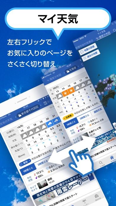 天気予報ウェザーニュースタッチ ScreenShot1