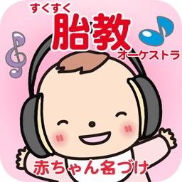 すくすく胎教オーケストラ 癒しのクラシック音楽