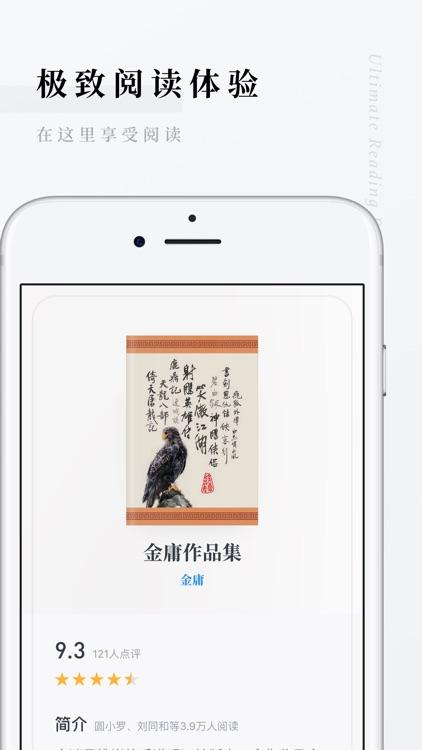 微信读书 screenshot-0