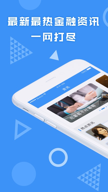 现金速递-极速和信微贷款平台资讯软件