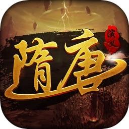 隋唐演义-单机战棋