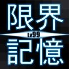 限界記憶Lv99 icon