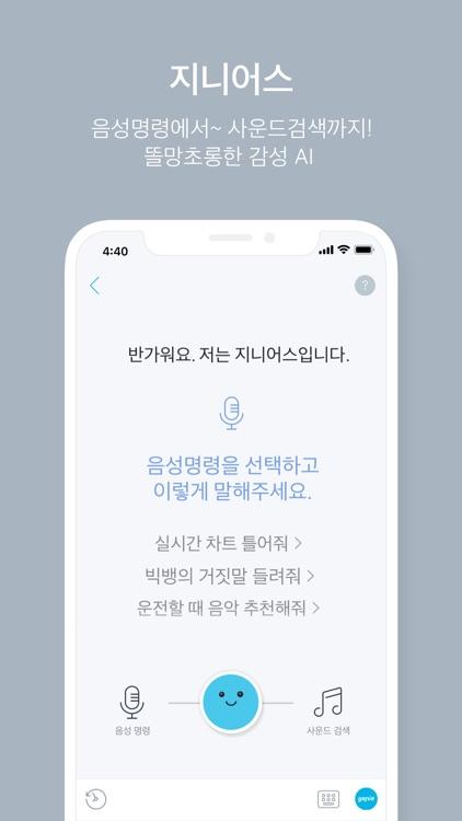 지니 뮤직 - genie