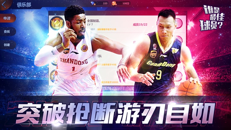 篮球经理人-全明星争霸赛,巅峰对决 screenshot-3