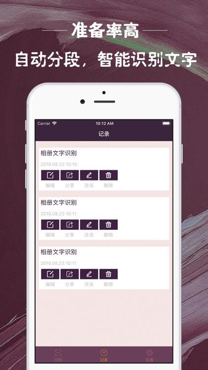 扫描王-OCR文字识别翻译全能王