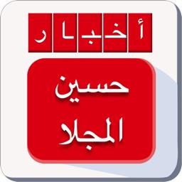 أخبار حسين المجلا