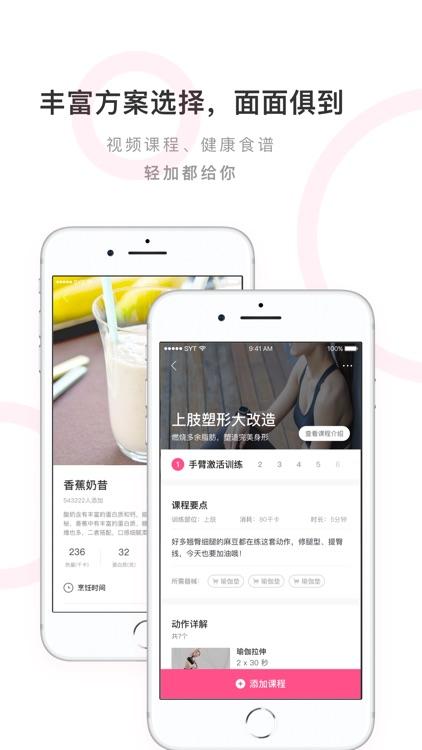 轻加 - 薄荷饮食谱移动瘦身软件 screenshot-3