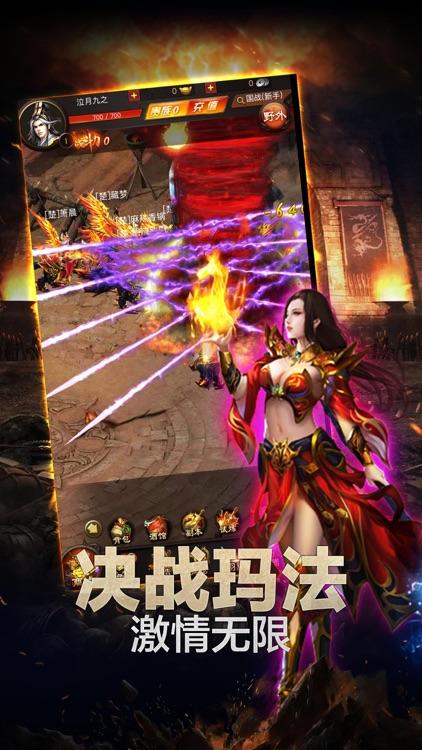 热血霸业-万人城战延续经典 screenshot-4