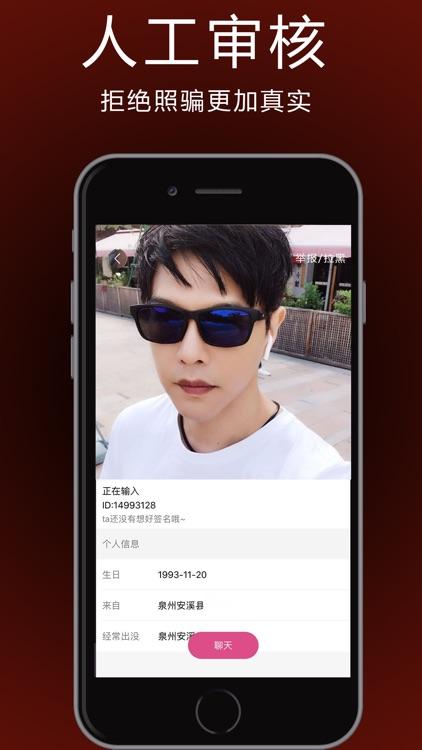 视频爱播-视频聊天软件、同城聊天交友 screenshot-3