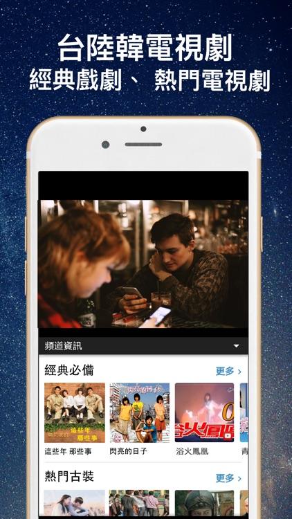 電視第四台:電視劇&新聞直播 screenshot-3