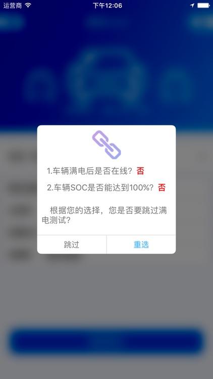 翼测 screenshot-4