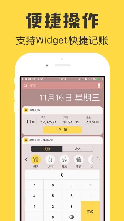 鲨鱼记账Pro screenshot-3