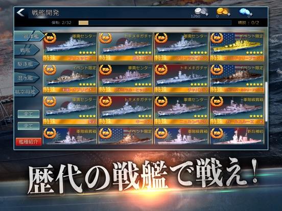 戦艦同盟 【10vs10 リアルタイム艦隊バトル】本格海戦のスクリーンショット3