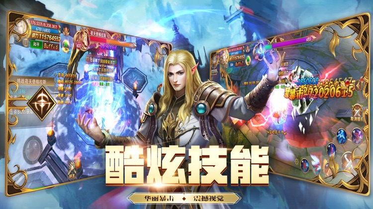 神魔之怒-大型3D魔幻巨作 screenshot-3