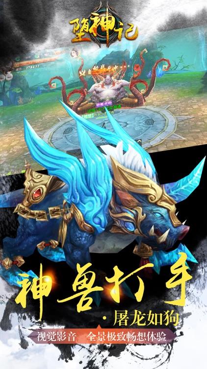 堕神记- 剑鸣仙界 神殒八荒 screenshot-3