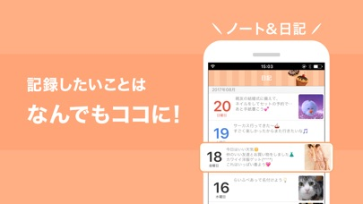Lifebear カレンダーとToDoと日記の人気手帳スクリーンショット5