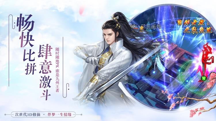 永恒修仙传:动作手游 screenshot-3