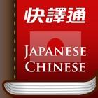 快譯通日華華日辭典, 正體中文版 icon