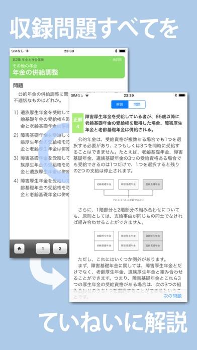 全問解説付 FP2級 学科 一問一答問題集スクリーンショット2