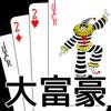 トランプ・大富豪 - iPhoneアプリ