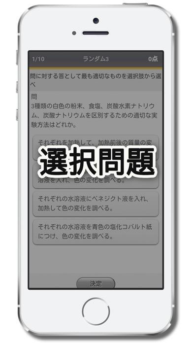 高校入試対策 理科スクリーンショット4