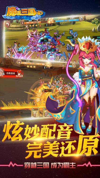 魔域三国HD-乱世三国策略卡牌手游 screenshot-4