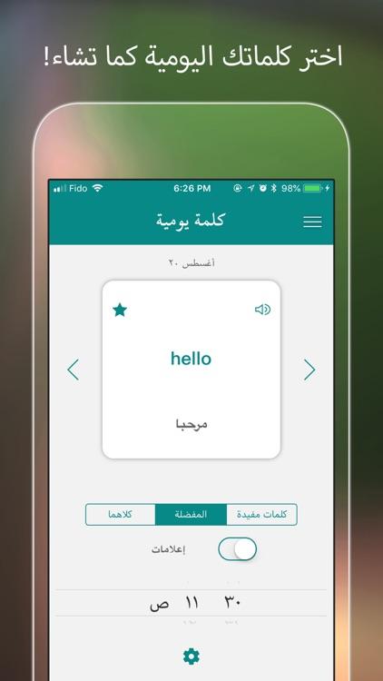 قاموس +: ترجمة مترجم حلول عربي screenshot-3
