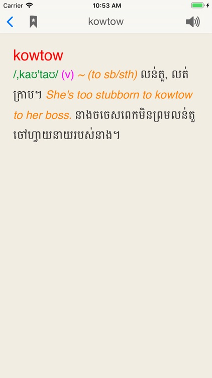 English-Khmer Dictionary screenshot-3