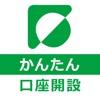 福邦銀行口座開設アプリ