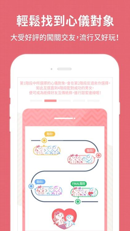緣圈 - 每日16名配對交友!! screenshot-3