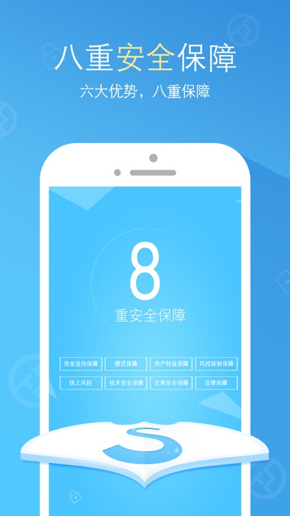 瑞盈金服 screenshot-0