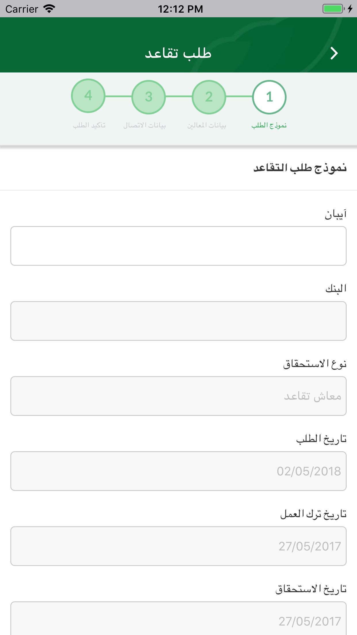 تأميناتي Screenshot