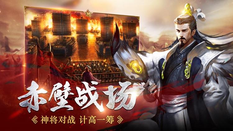 国战天下(热血版)三国志战争策略手游 screenshot-3
