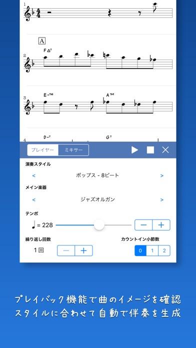 BlueNotation - 音楽帳 screenshot1