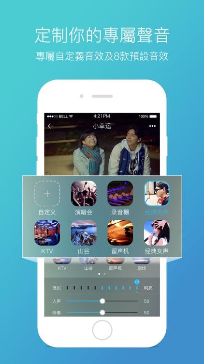 天籟K歌 screenshot-3