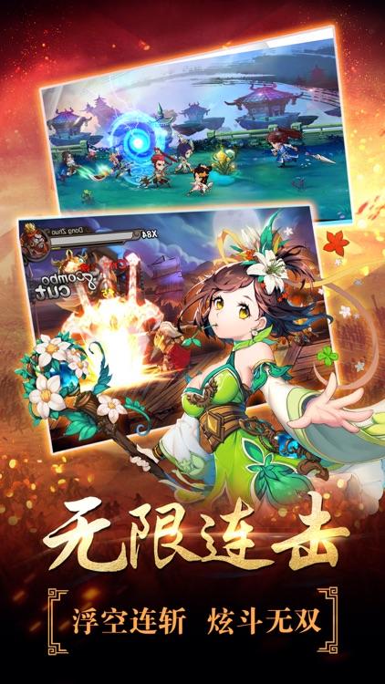 三国战歌-英雄无双战记游戏 screenshot-4