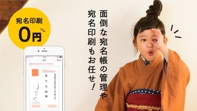おくる年賀状2019 年賀状アプリ・年賀はがき印刷紹介画像5