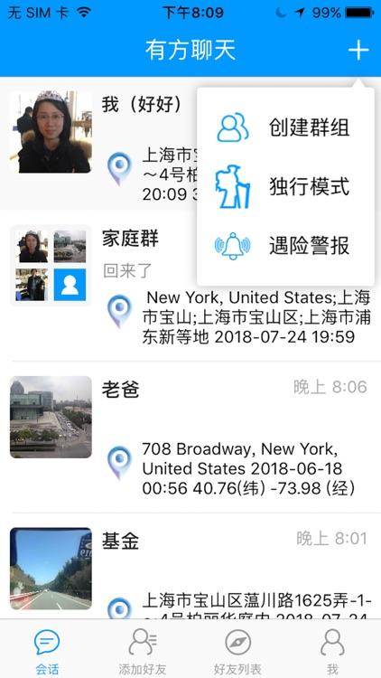 有方聊天 screenshot-3