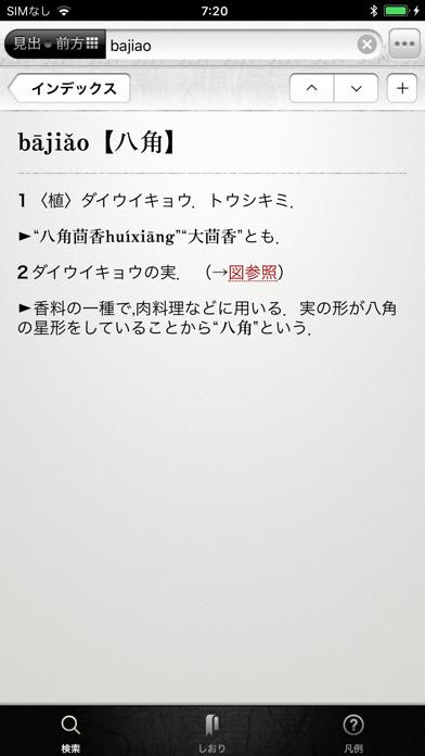 中日・日中辞典 ScreenShot4