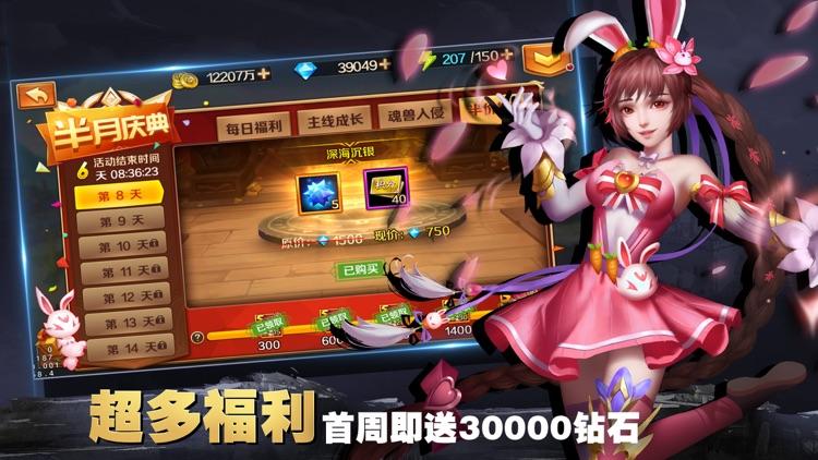 斗罗觉醒OL-玄幻异界卡牌动作手游 screenshot-3