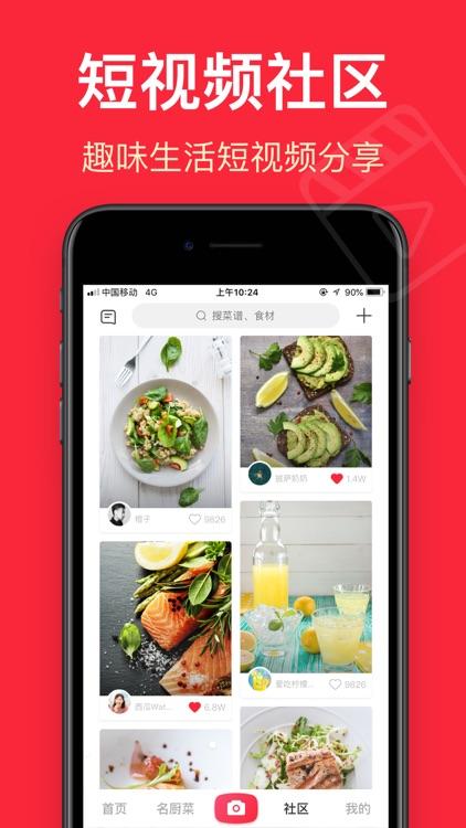 香哈菜谱-小白下厨房必备美食烹饪助手 screenshot-3
