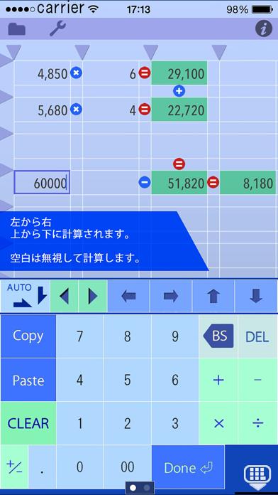 タテヨコ計算電卓 シートカルクのおすすめ画像1