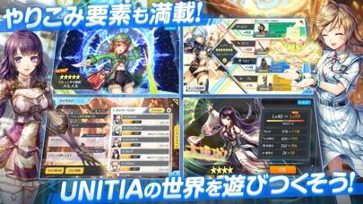 ユニティア(UNITIA)神託の使徒×終焉の女神スクリーンショット5
