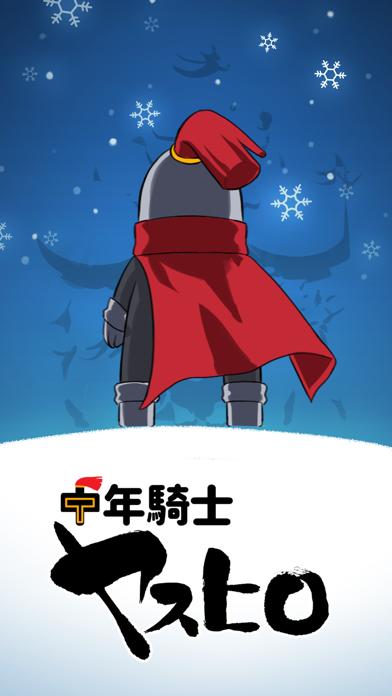 中年騎士ヤスヒロ -おじさんが勇者に- ドット絵RPGのおすすめ画像5