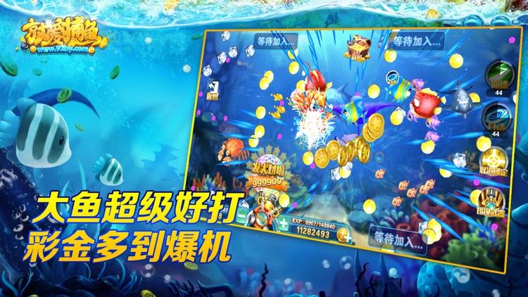 就爱捕鱼-2017全球最火爆的捕鱼游戏