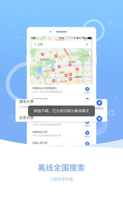 图吧地图 - 电子眼最全的地图导航app screenshot-3