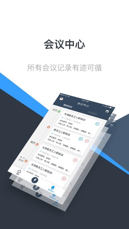 朗云视讯—视频会议无边界 screenshot-3
