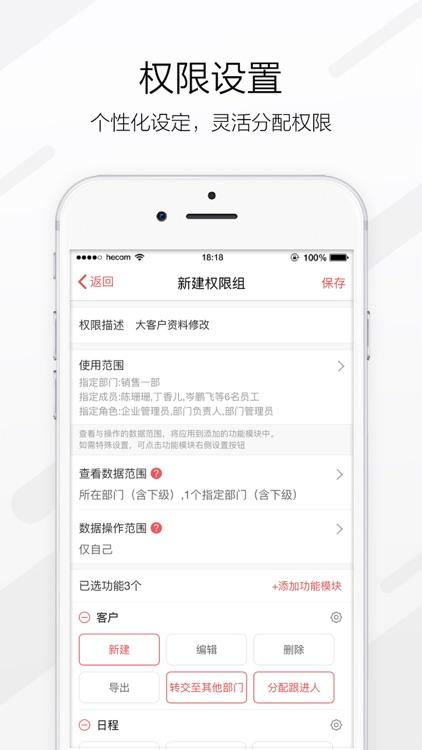 红圈CRM-企业级专业销售管理利器 screenshot-4