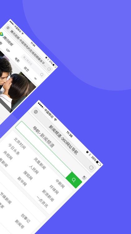 快速浏览器-安全搜索的手机浏览器