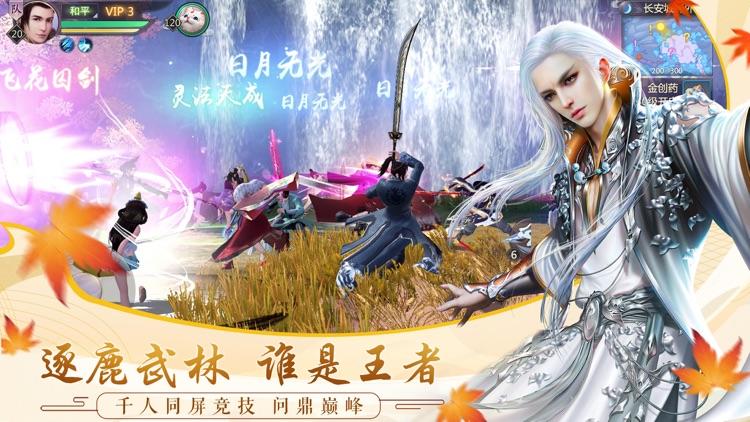 烈火如歌-完美世界3D浪漫武侠巨作 screenshot-5